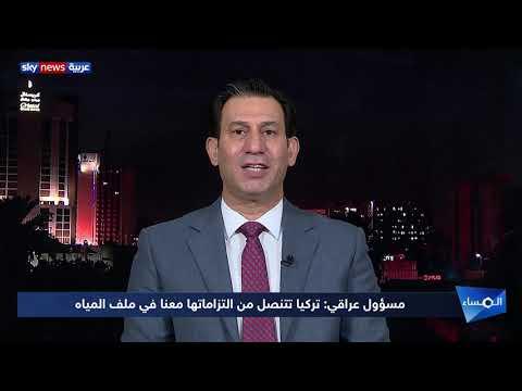 مسؤول عراقي يؤكد أن تركيا تتنصل من التزاماتها معهم في ملف المياه