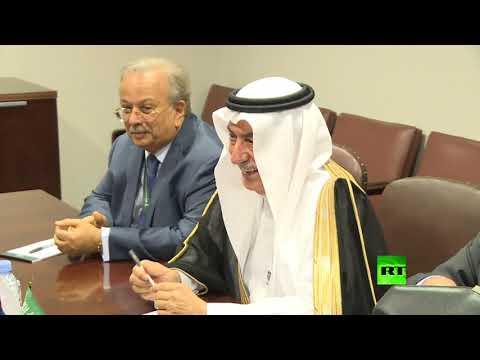 سيرغي لافروف يلتقي نظيره السعودي في نيويورك