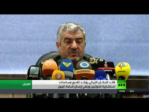 طهران تعترف بالتعاون مع الحوثيين وتؤكّد تقديم استشارات لهم