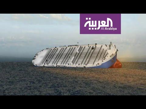 قصة سفينة الشحن الأميركية غولدن راي التي انقلبت ولم تغرق