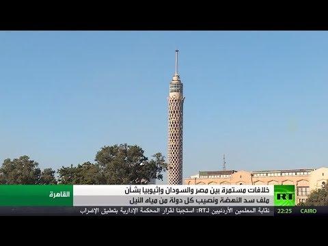 مباحثات مستمرة بشأن سد النهضة في العاصمة السودانية الخرطوم