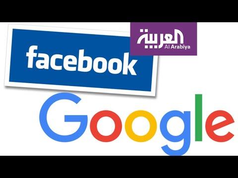 شاهد فيسبوك وغوغل تعرفان عنك أكثر من أجهزة المخابرات