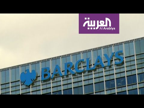 شاهد الادعاء البريطاني يتهم مصرف باركليز بـالكذب بخصوص رشاوى قطر