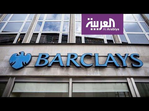 تطورات جديدة حول بنك باركليز ورشوة حمد بن جاسم