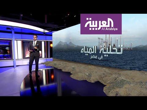 مصر تستعد لمواجهة أي نقص في مياه النيل ببناء محطات للتحلية