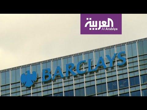 الادعاء البريطاني يتهم مصرف باركليز بـالكذب بخصوص رشاوى قطر