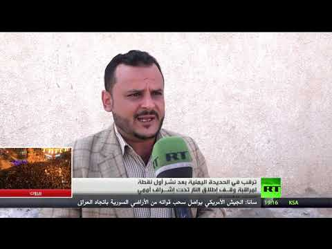 الترقب يسود في جنوب اليمن بعد ساعات من نشر أول نقطة مراقبة أممية