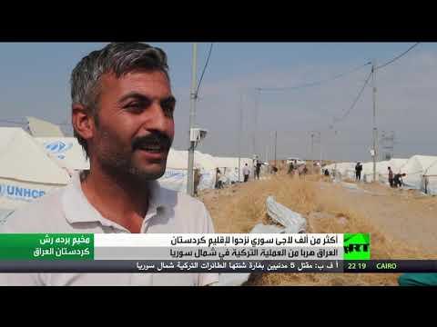 نزوح أكراد سوريين لإقليم كردستان العراق هربًا من العملية التركية