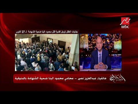 شاهد محامي محمود البنا يؤكد أنهم طلبوا التحري عن توأم المتهم محمد راجح