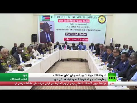 مفاوضات السودان تُستأنف في جوبا الجمعة