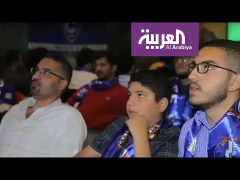 شاهد هكذا شاهد الأردنيون نهائي بطولة دوري أبطال آسيا