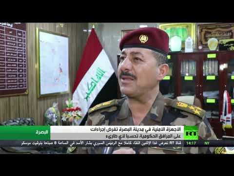 شاهد الوضع الأمني في مدينة البصرة العراقية