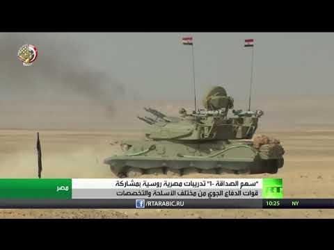 شاهد تدريبات سهم الصداقة الروسية المصرية