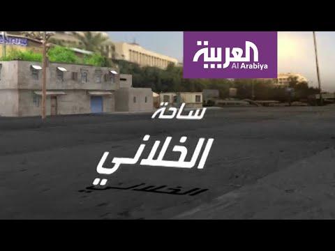شاهد مواجهات العراق تنتقل من ساحة التحرير إلى الخلاني