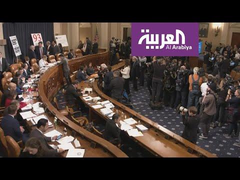 شاهد بدء الجلسات العلنية في الكونغرس في إطار إجراءات عزل دونالد ترامب