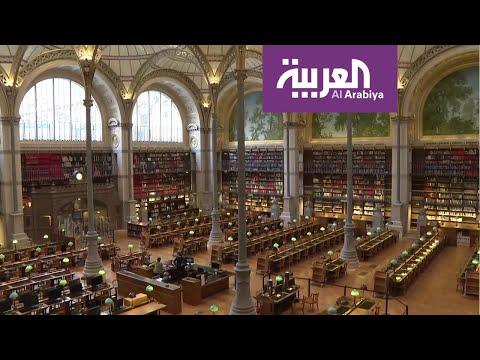 شاهد عامان ونصف لإزالة الغبار من مكتبة العهد الوطني للتاريخ في فرنسا