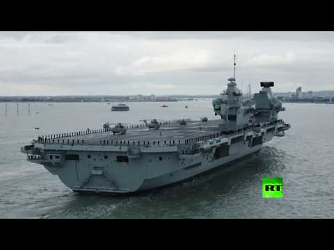شاهد أغلى سفينة في تاريخ الأسطول البريطاني تصل إلى الميناء
