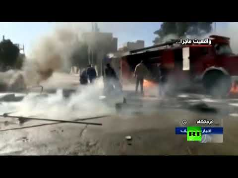 شاهد متظاهرون يقومون بأعمال شغب وتخريب في شوارع إيران