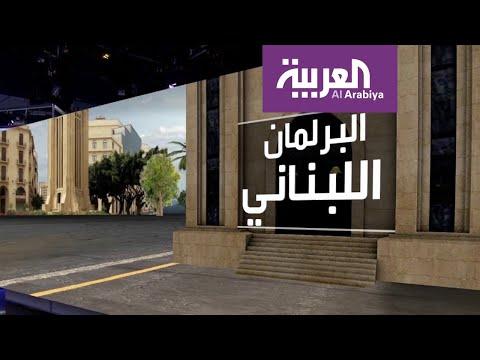 تعرّف على تكوين البرلمان اللبناني بعد الجدل المُثار بشأنه