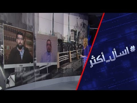 شاهد استمرار احتجاجات إيران وطهران تتهم جهات خارجية