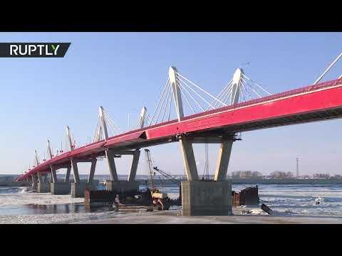 شاهد استكمال بناء أول جسر لطريق سريع يربط روسيا مع الصين