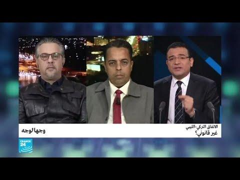 شاهد تصاعد الجدل حول الاتفاق التركي الليبي وقانونيته