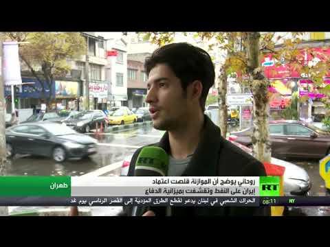 شاهد حسن روحاني يؤكد أن الميزانية ظهرت دون الاعتماد على النفط