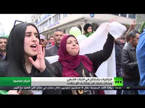 شاهد الجزائريات بصمة على سلمية حراك الشارع