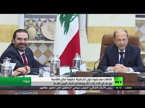 شاهد الحكومة اللبنانية المنتظرة والخلافات القائمة ببن الأحزاب