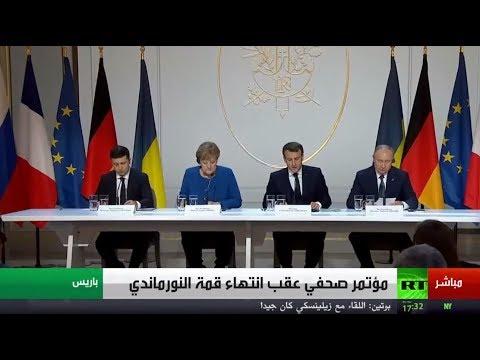 شاهد مؤتمر صحافي عقب انتهاء قمة رباعي النورماندي وسُبل حل الأزمة الأوكرانية