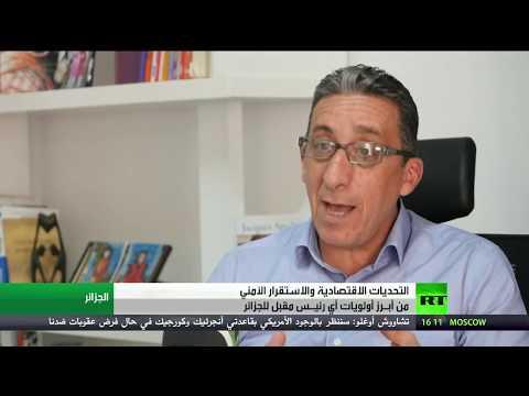 شاهد الاقتصاد والأمن أولوية رئيس الجزائر المقبل