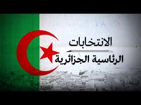 شاهد الاحتجاجات تسود الجزائر مع انطلاق الانتخابات الرئاسية