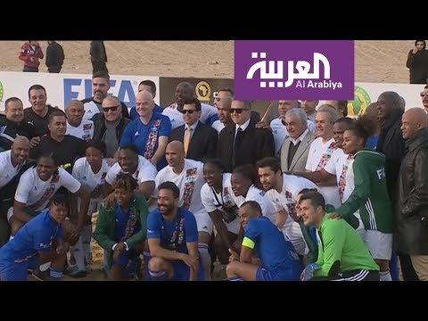 أساطير أفريقيا يتصدون لنجوم العالم في مصر