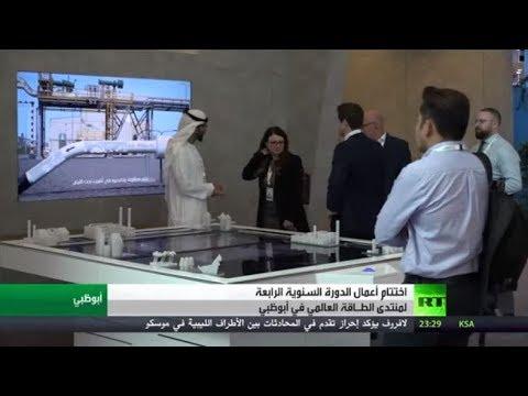 اختتام أعمال الدورة السنوية الرابعة لمنتدى الطاقة العالمي في أبوظبي