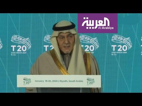 السعودية تبدأ المؤتمر الاستهلالي لقمة مجموعة الفكر لـالعشرين