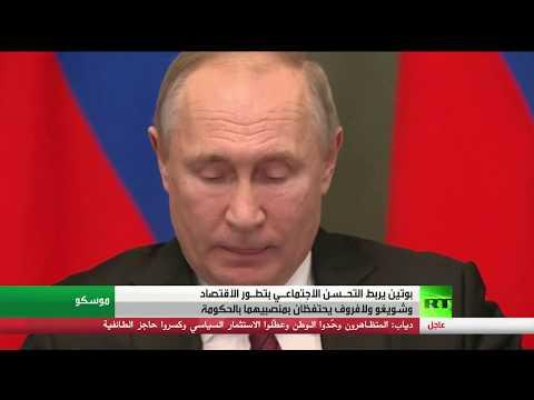 الرئيس الروسي يشدِّد على أن التحسن الاجتماعي مرتبط بتطور الاقتصاد