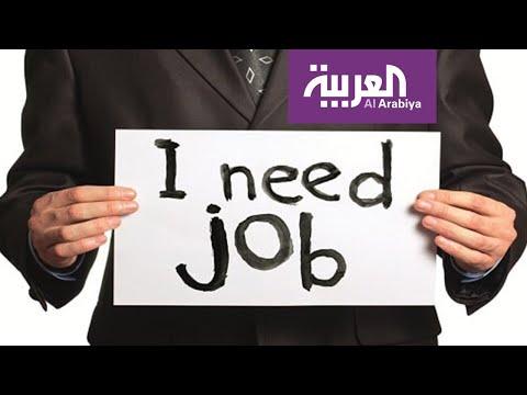 شاهد الأمم المتحدة تكشف أن نحو 470 مليون شخص عاطلون عن العمل حول العالم
