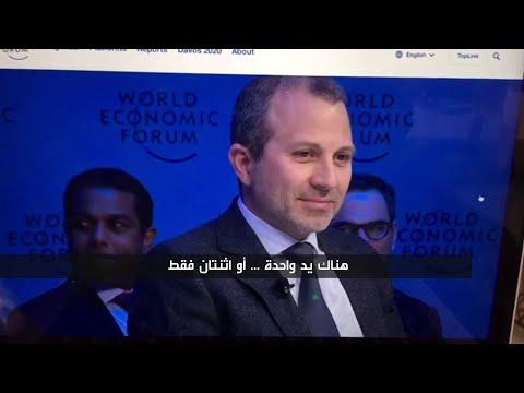 شاهد  إعلامية أميركية تُضع وزير الخارجية اللبناني في موقف مُحرج في دافوس