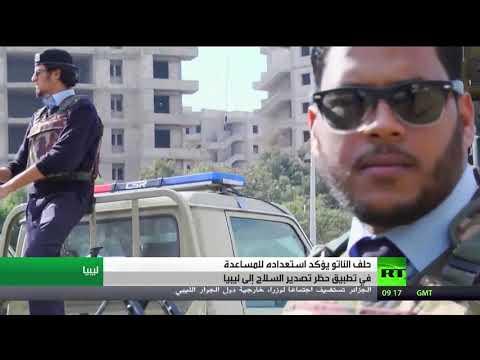 شاهد الناتو مستعد لمراقبة حظر تصدير السلاح إلى ليبيا