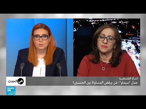 جدل حول سيداو والقضاء على المرأة في المجتمع الفلسطيني