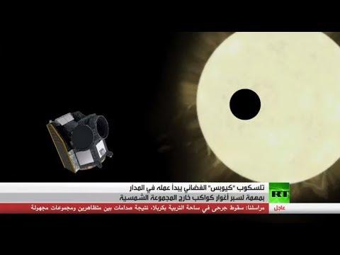 تلسكوب كيوبس الأوروبي يفتح عينيه على الكون
