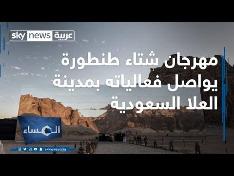 مهرجان شتاء طنطورة يواصل فعالياته في مدينة العلا السعودية