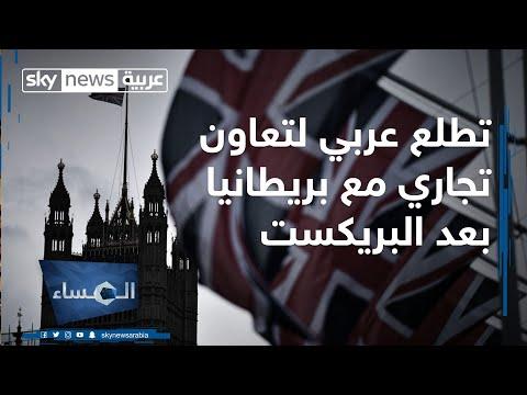 تطلع عربي لتعاون تجاري مع بريطانيا بعد البريكست