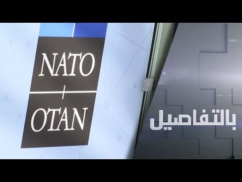 شاهد سر تراجع ثقة الأوروبيين في حلف الناتو