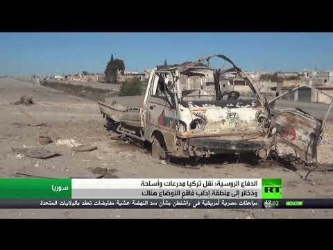 شاهد موسكو تؤكد أن  أنقرة مسؤولة عن تأزم الوضع في إدلب