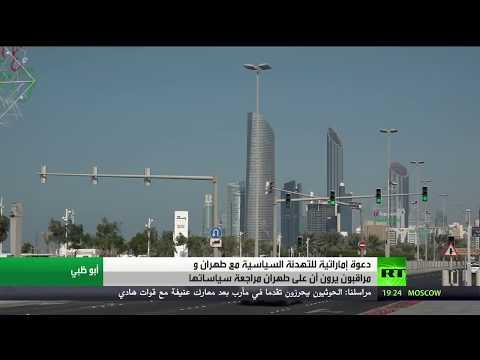 شاهد أبوظبي تؤكد أنها تدعم دعوات التهدئة مع إيران