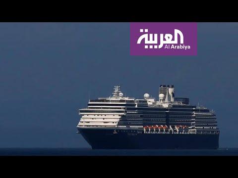 شاهد سفن سياحية بلا مرسى والسبب فيروس الكورونا