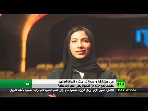 منتدى المرأة العالمي 2020 في دبي