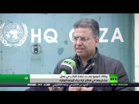 تبعات الأزمة المالية على الأونروا في غزة