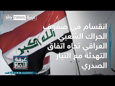 انقسام في صفوف الحراك الشعبي العراقي